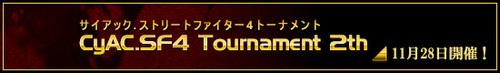 第2回 Street Fighter Ⅳ オンライン大会『CyAC.SF4 Tournament 2th』参加者募集開始