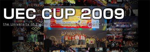 電気通信大学で開催された eスポーツイベント『UEC CUP 2009』レポート
