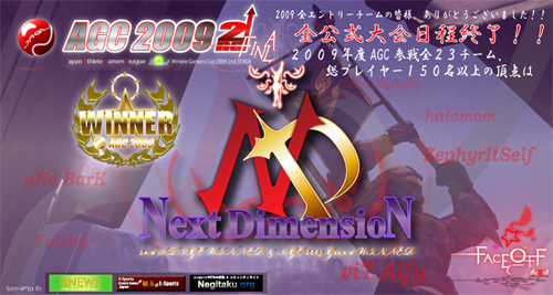 Halo3 大会『AGC2009 2nd STAGE FINAL』で Next DimensioN が優勝、2 連覇達成