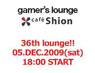第 36 回『ゲーマーズラウンジ』東京・目黒にて 12 月 5 日(土)に開催