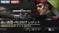 『Counter-Strike Online』アップデート、ショップアイテム追加
