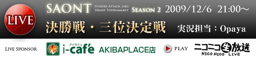 サドンアタック大会『SAONT Season 2』の決勝戦・3 位決定戦を12月6日(日)21時よりニコニコ生放送で中継