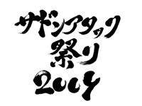 『サドンアタック祭り2009』が 12 月 19 日(土)に東京・秋葉原で開催