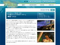 12月19日18時30分よりNHK BS1『アジアンスマイル』で「目指せトッププロゲーマー」 放送