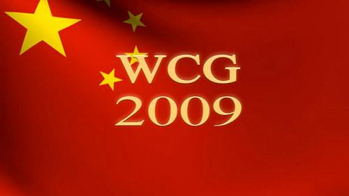 ムービー『WCG 2009』