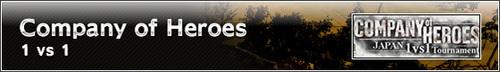 『e-Sports 日本選手権』Company of Heroes 部門予選、実況配信情報