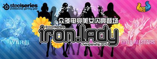女性ゲーマー限定のゲーミングトーナメント『SteelSeries iron.lady III』開催