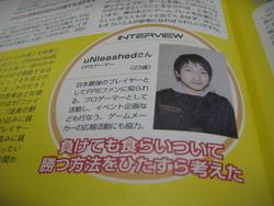 『ファミ通 Connect!On- コネクト!オン - Vol.39』に uNleashed 選手のインタビュー掲載