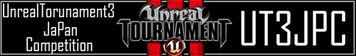 11/12(土)20 時から開催される『UT3JPC M6 CTF-VCTF』の試合マップとチーム分けの発表