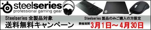 パソコンショップ『Ark』が『SteelSeries』と『Razer』製品を対象とした送料無料キャンペーンを実施中