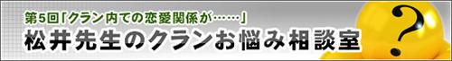 『松井先生のクランお悩み相談室』第 6 回『メインでプレイするゲームをチェンジするタイミングと方法』が公開