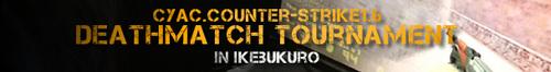 『カウンターストライク 1.6 デスマッチトーナメント in 池袋ファイトマン』開催中止