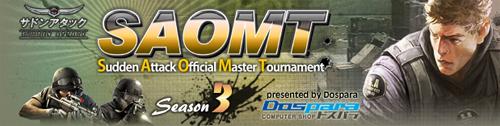 『サドンアタック』公式大会『SAOMT Season3』1次予選のトーナメント表発表
