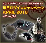 オンラインFPS『WarRock』公式サイトにて『ZOWIE GEAR』のゲーミングデバイスが当たるログインキャンペーン