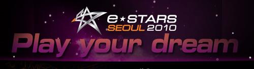 『e-Stars Seoul 2010』出場選手を決めるファン投票スタート