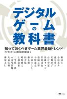 書籍『デジタルゲームの教科書』発売記念イベント「明日のゲーム業界を考える」が17時30分から開催