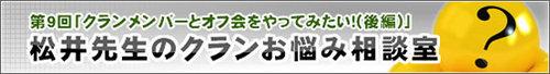 『松井先生のクランお悩み相談室』第 9 回『クランメンバーとオフ会をやってみたい!(後編)』が公開