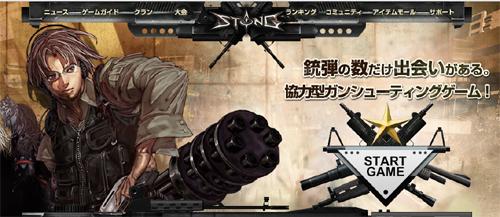 オンライン FPS 『STING』のサービスが 2011 年 2 月 20 日(日)に終了