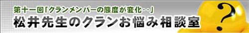 『松井先生のクランお悩み相談室』第 11 回『クランメンバーの態度が変化…』が公開