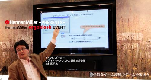 『DHARMAPOINT』の梅村氏による講演イベント「快適なゲーム環境でゲームを遊ぼう」のレポート記事
