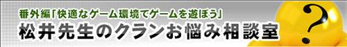 『松井先生のクランお悩み相談室』番外編『快適なゲーム環境でゲームを遊ぼう』が公開