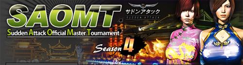 『サドンアタック』公式大会『SAOMT Season4』オフライン決勝戦のライブ配信が 11 時 15 分より開始