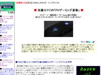 佐藤カフジの『PCゲーミング道場』 PCゲーマー御用達メーカー Razer 総力特集