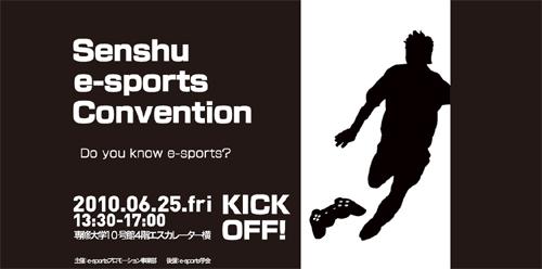 eスポーツ大会『Senshu e-sports Convention(SEC)』が 6 月 25 日(金)に専修大学にて開催