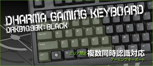 エリア限定複数同時押し対応のゲーミングキーボード『ダーマゲーミングキーボード(DRKB109)』が7月23日(金)に2,780円で販売開始