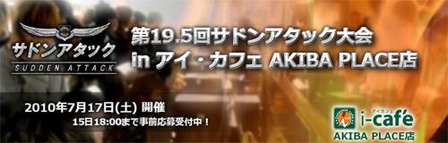 『第19.5回サドンアタック大会 in アイ・カフェ AKIBA PLACE店』に賞品が追加