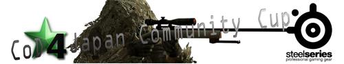 『SteelSeries』協賛の Call of Duty4 大会『CJCC2』決勝トーナメント 21 時 40 分より開催
