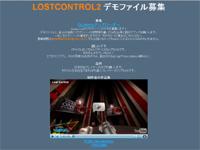 フラグムービー『LostControl2』用のデモファイル募集中