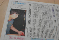 産経新聞が有名格闘ゲーマー梅原大吾氏をギネスブック入りするプロゲーマーとして紹介