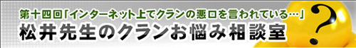 『松井先生のクランお悩み相談室』第 14 回『インターネット上でクランの悪口を言われている……』が公開中