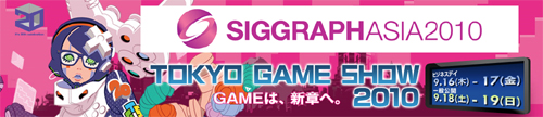 『CyAC』が『東京ゲームショウ2010』に出展?