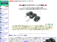 佐藤カフジの「PCゲーミング道場」ゲーミングマウスカタログ 2010夏モデル編