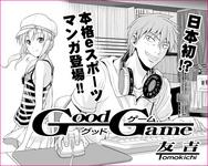 eスポーツをテーマにしたマンガ『GoodGame』の単行本 1 巻が 2010 年 9 月 11 日(土)に発売