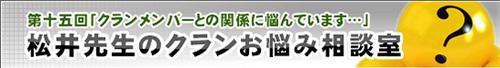 『松井先生のクランお悩み相談室』第 15 回『クランメンバーとの関係に悩んでいます……」』が公開中