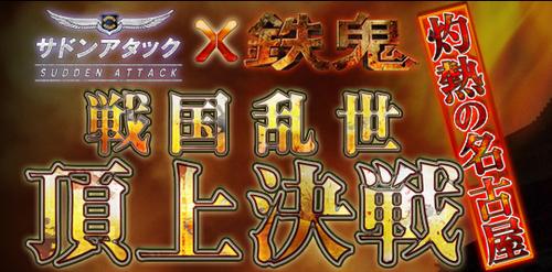 サドンアタック公式大会特設ページオープン、東京・秋葉原でパブリックビューイング実施