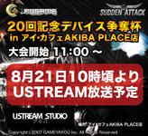『Battle in アイ・カフェAKIBAPLACE店 20回記念デバイス争奪杯』ライブ配信実施中