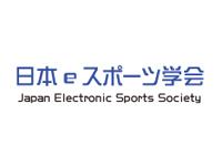 日本eスポーツ学会による『eスポーツフォーラム』が9月13日(月)~14日(火)に開催