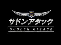 オンライン FPS『サドンアタック』の運営・サービスが 2010年10月27日(水)よりゲームヤロウからネクソンに移管