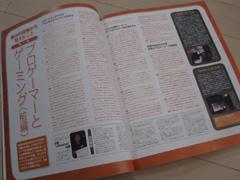 雑誌『電撃ゲームス Vol.13』にプロゲーマー uNleashed 選手のインタビュー記事『プロゲーマーとゲーミング(前編)』掲載