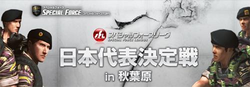 『Special Force 日本代表決定戦』が本日、秋葉原にて開催
