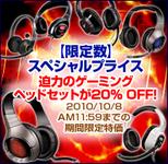『クリエイティブストア』で10 月 8 日(金)までゲーミングヘッドセットが全品 20% 割引で販売中