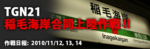 LAN ゲームパーティ『Tokyo Game Night』21st night 参加者向けネットカフェ特別優待プラン