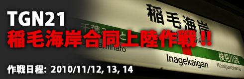 LAN ゲームパーティ『Tokyo Game Night』21st night「稲毛海岸合同上陸作戦 !!」が 11 月12~14日に開催