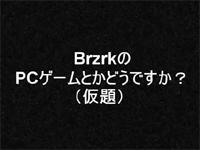 """ファミ通.comにて動画連載企画 イーフロンティア& Razer presents『BRZRKの""""PCゲーとかどうですか""""(仮)』がスタート"""