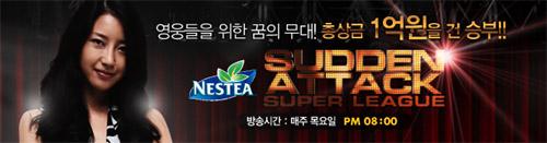 『Nestea SuddenAttack Super League』シードグループ結果