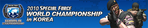 『2010 Special Force World Championship in KOREA』試合情報